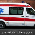 Intensivmedizin-Arabisch